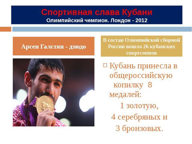 Спортивная слава Кубани Олимпийский чемпион. Лондон - 2012 Арсен Галстян - дз...