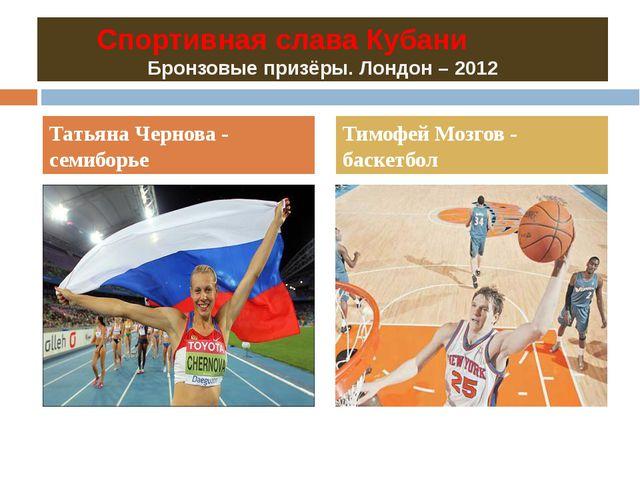 Спортивная слава Кубани Бронзовые призёры. Лондон – 2012 Татьяна Чернова - се...