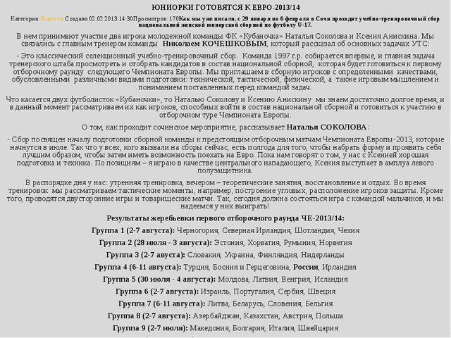 ЮНИОРКИ ГОТОВЯТСЯ К ЕВРО-2013/14 Категория:Новости Создано 02.02.2013 14:30...