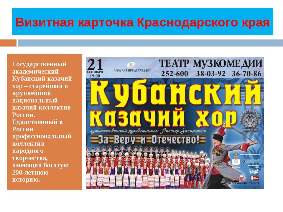 Визитная карточка Краснодарского края Государственный академический Кубанский...