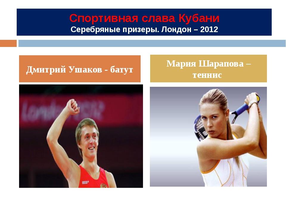 Спортивная слава Кубани Серебряные призеры. Лондон – 2012 Дмитрий Ушаков - ба...
