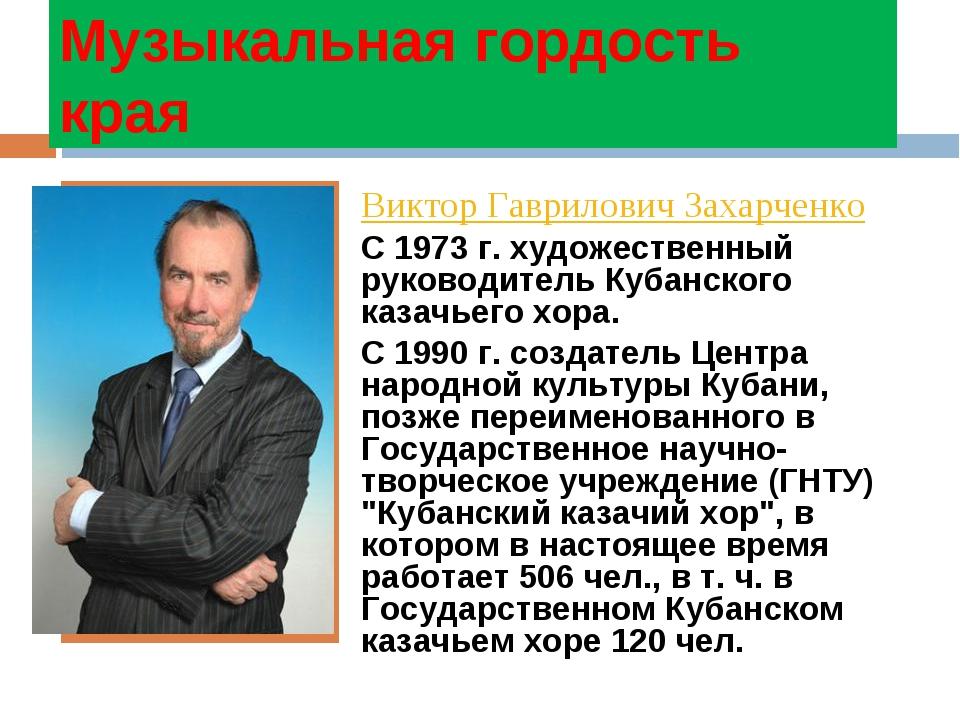 Музыкальная гордость края Виктор Гаврилович Захарченко С 1973 г. художественн...