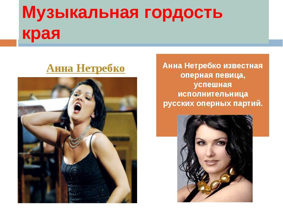Музыкальная гордость края Анна Нетребко известная оперная певица, успешная ис...