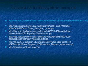 Ссылки на используемые ресурсы http://files.school-collection.edu.ru/dlrstore