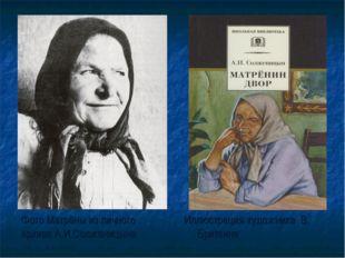 Фото Матрёны из личного архива А.И.Солженицына Иллюстрация художника В. Бритв