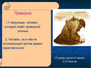 «Словарь русского языка» С.И.Ожегов С.И.Ожегова Праведник 1.У верующих: чело