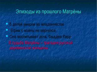 Эпизоды из прошлого Матрёны 6 детей умерли во младенчестве Ефим с войны не ве