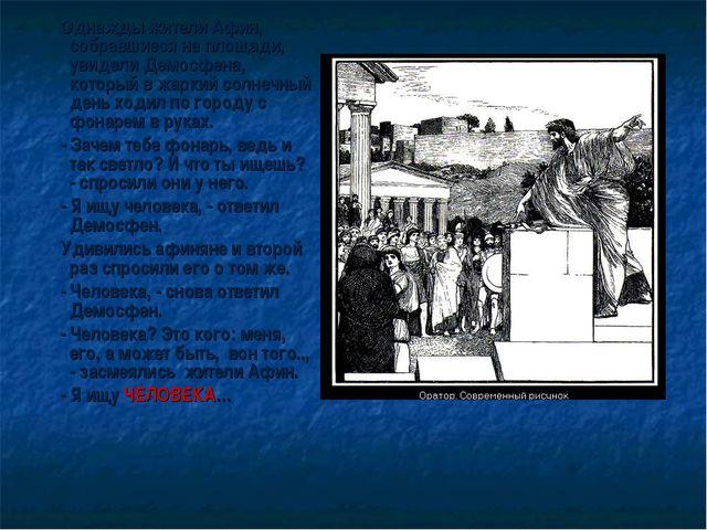 Однажды жители Афин, собравшиеся на площади, увидели Демосфена, который в жа...