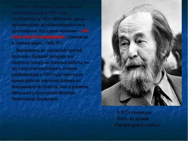 А.И.Солженицын. Фото из архива «Литературной газеты» Рассказ «Матренин двор»...