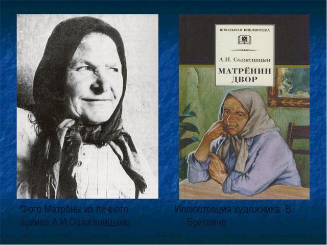 Фото Матрёны из личного архива А.И.Солженицына Иллюстрация художника В. Бритв...