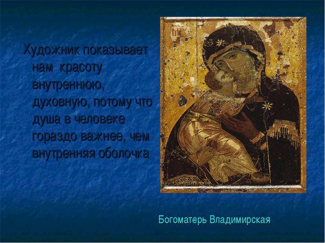 Богоматерь Владимирская Художник показывает нам красоту внутреннюю, духовную...