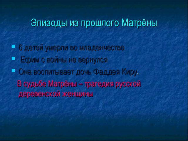 Эпизоды из прошлого Матрёны 6 детей умерли во младенчестве Ефим с войны не ве...
