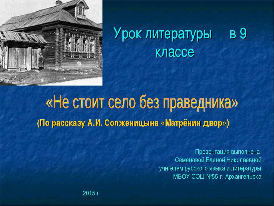 Урок литературы в 9 классе (По рассказу А.И. Солженицына «Матрёнин двор») Пр...