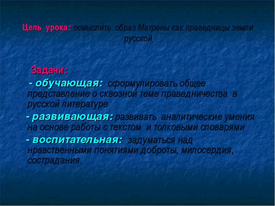 Цель урока: осмыслить образ Матрены как праведницы земли русской Задачи: - об...