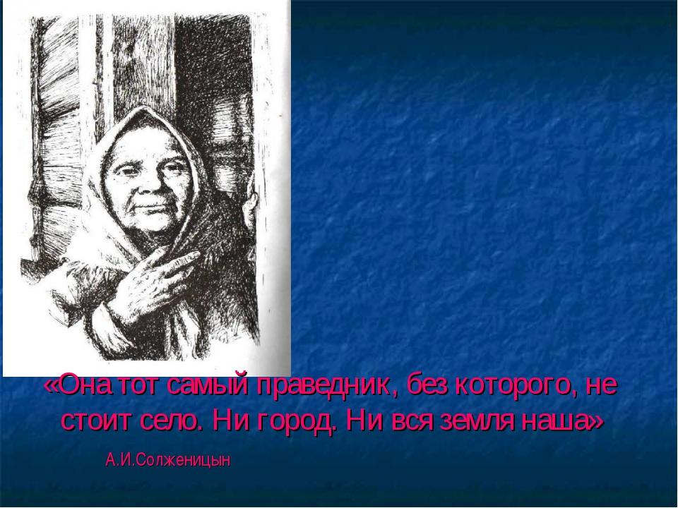 «Она тот самый праведник, без которого, не стоит село. Ни город. Ни вся земл...