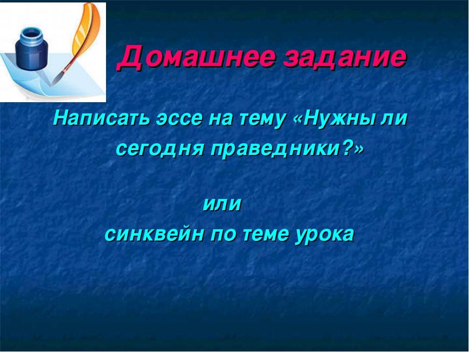 Домашнее задание Написать эссе на тему «Нужны ли сегодня праведники?» или си...