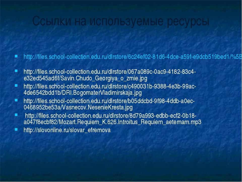 Ссылки на используемые ресурсы http://files.school-collection.edu.ru/dlrstore...