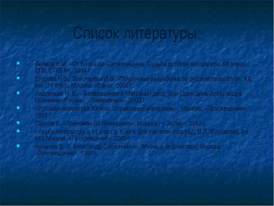 Список литературы: Акимов В.М. «От Блока до Солженицына. Судьба русской литер...