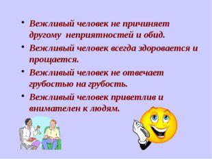 Вежливый человек не причиняет другому неприятностей и обид. Вежливый человек