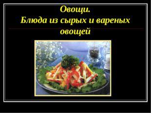 Овощи. Блюда из сырых и вареных овощей
