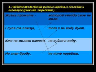 1. Найдите продолжение русских народных пословиц и поговорок (укажите стрелка