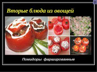 Вторые блюда из овощей Помидоры фаршированные