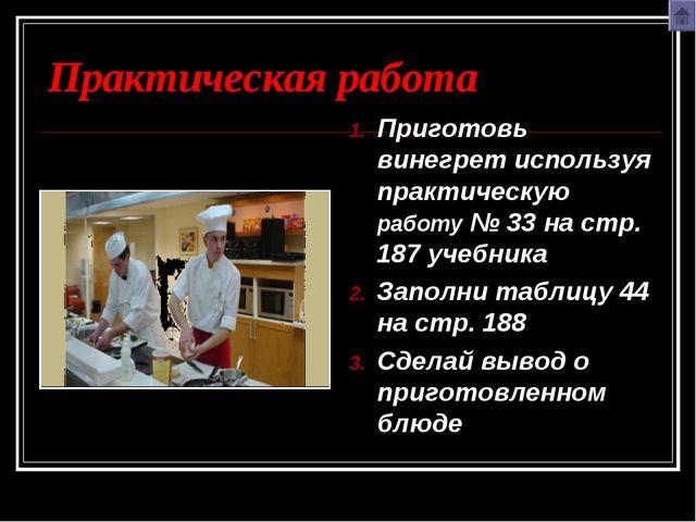Практическая работа Приготовь винегрет используя практическую работу № 33 на...