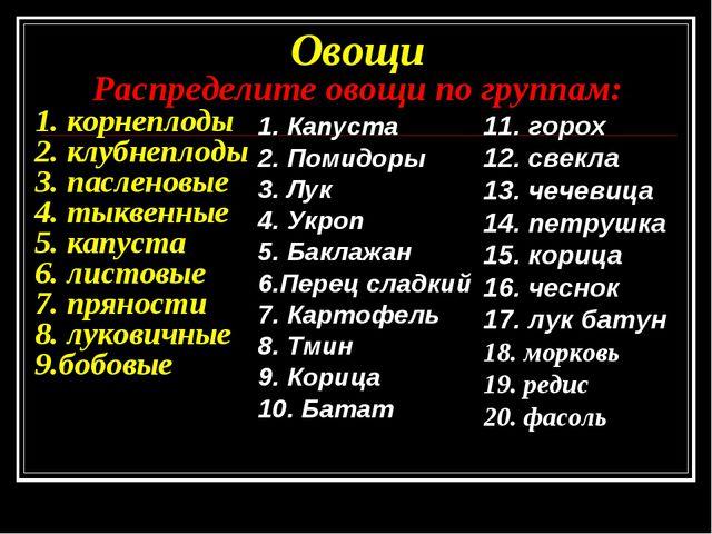 Овощи Распределите овощи по группам: 1. корнеплоды 2. клубнеплоды 3. пасленов...