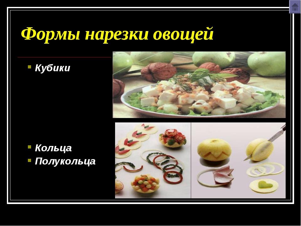 Формы нарезки овощей Кубики Кольца Полукольца
