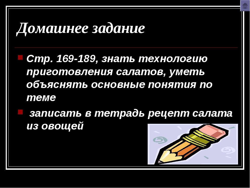 Домашнее задание Стр. 169-189, знать технологию приготовления салатов, уметь...