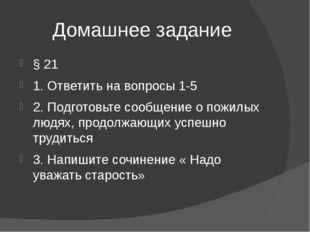 Домашнее задание § 21 1. Ответить на вопросы 1-5 2. Подготовьте сообщение о п