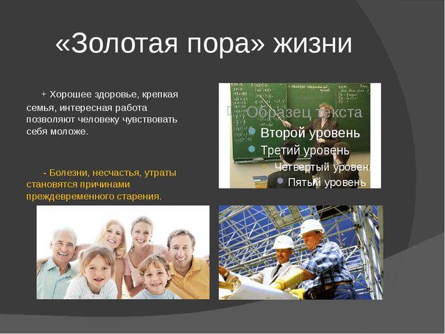 «Золотая пора» жизни + Хорошее здоровье, крепкая семья, интересная работа поз...