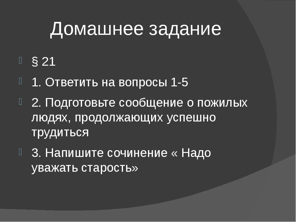 Домашнее задание § 21 1. Ответить на вопросы 1-5 2. Подготовьте сообщение о п...