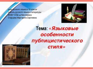 урок русского языка в 10 классе учитель русского языка и литературы МОБУ СОШ