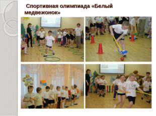 Спортивная олимпиада «Белый медвежонок»