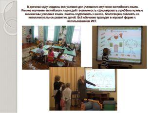 В детском саду созданы все условия для успешного изучения английского языка.