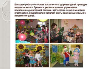Большую работу по охране психического здоровья детей проводит педагог-психол
