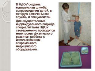 В НДОУ создана комплексная служба сопровождения детей, в которую включены все