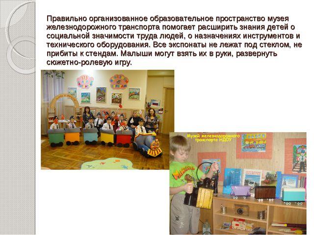 Правильно организованное образовательное пространство музея железнодорожного...