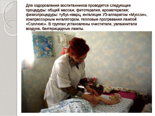Для оздоровления воспитанников проводятся следующие процедуры: общий массаж,...