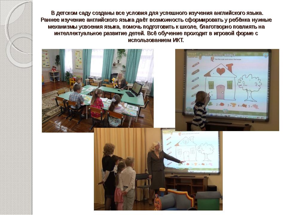 В детском саду созданы все условия для успешного изучения английского языка....