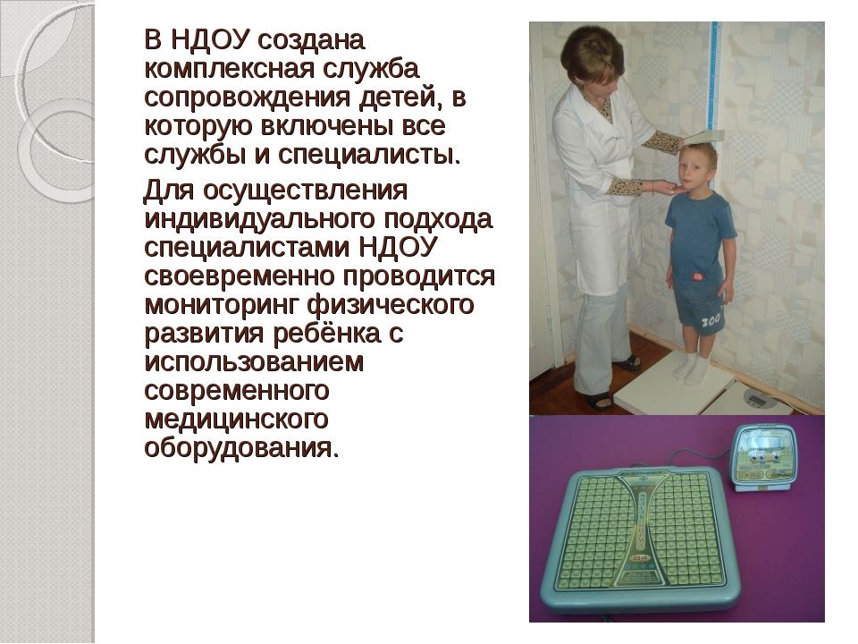 В НДОУ создана комплексная служба сопровождения детей, в которую включены все...