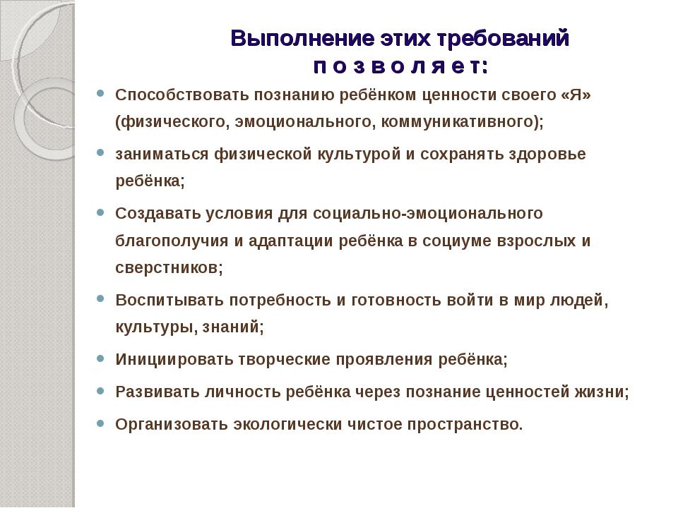 Выполнение этих требований п о з в о л я е т: Способствовать познанию ребёнк...