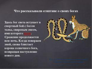 Здесь бог света вступает в смертный бой с богом тьмы, свирепым змеем, имя кот
