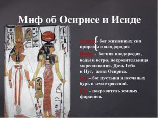 Осирис - бог жизненных сил природы и плодородия Исида - богиня плодородия, во