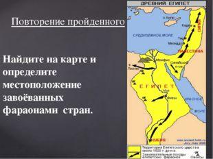 Найдите на карте и определите местоположение завоёванных фараонами стран. Пов