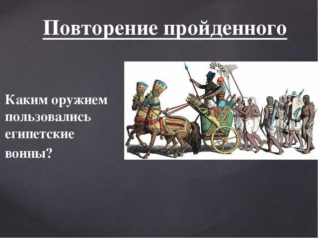 Каким оружием пользовались египетские воины? Повторение пройденного {