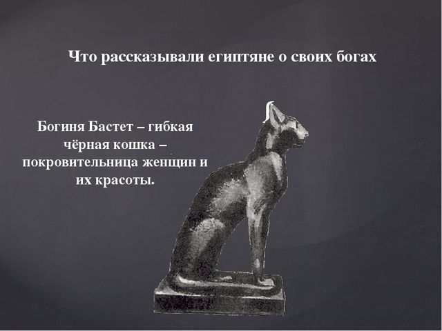 Богиня Бастет – гибкая чёрная кошка – покровительница женщин и их красоты. Чт...
