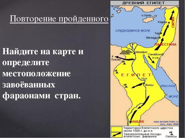Найдите на карте и определите местоположение завоёванных фараонами стран. Пов...