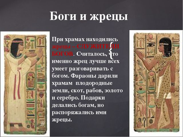 При храмах находились жрецы – СЛУЖИТЕЛИ БОГОВ. Считалось, что именно жрец луч...